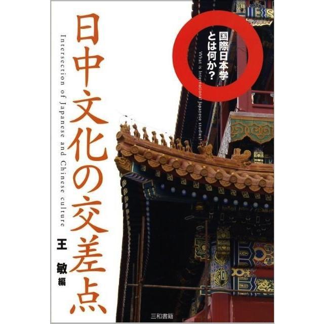 日中文化の交差点|sanwa-co