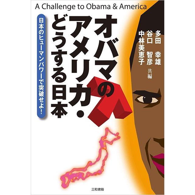 オバマのアメリカ・どうする日本|sanwa-co