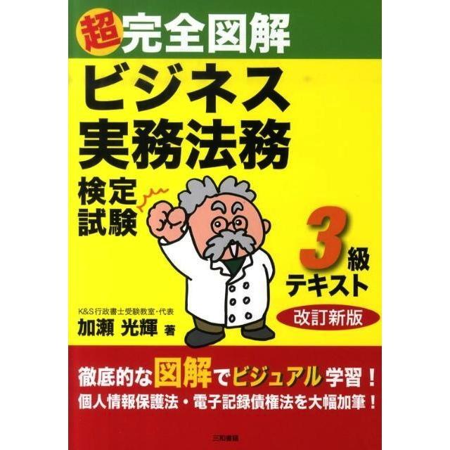 ビジネス実務法務検定試験3級テキスト 改訂新版 sanwa-co