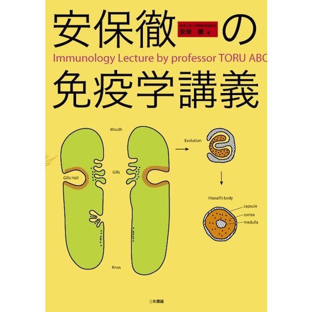 安保徹の免疫学講義|sanwa-co