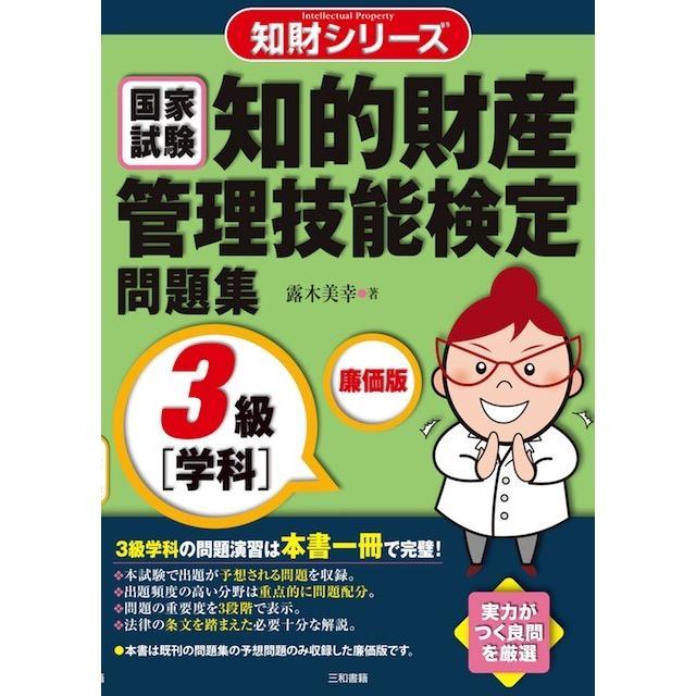 知的財産管理技能検定3級[学科]問題集 廉価版|sanwa-co