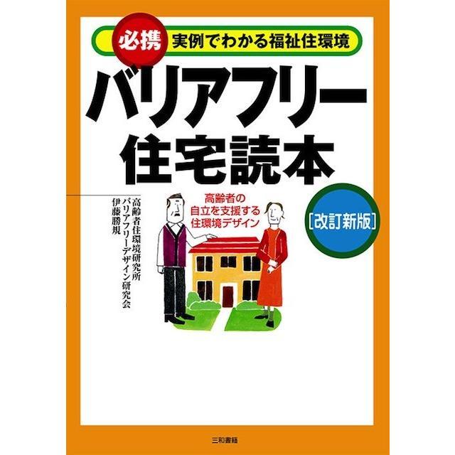 バリアフリー住宅読本[改訂新版]|sanwa-co