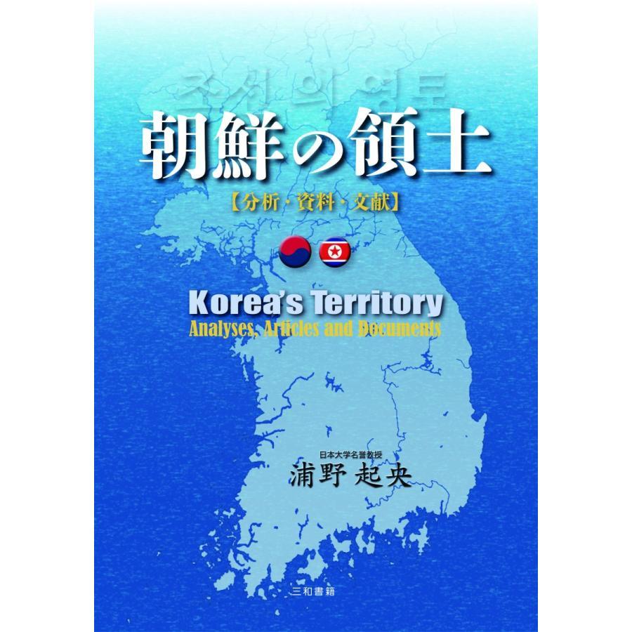 朝鮮の領土|sanwa-co