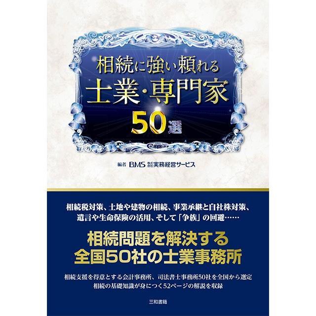 相続に強い頼れる士業・専門家50選|sanwa-co