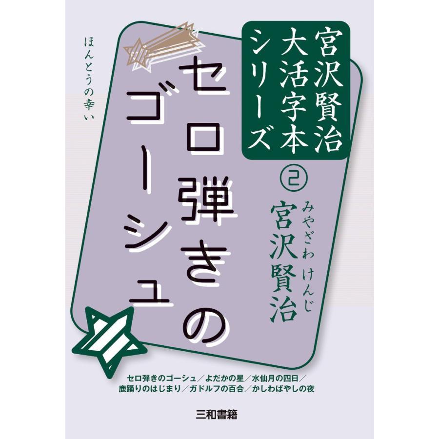 セロ弾きのゴーシュ 宮沢賢治大活字本シリーズ(2)|sanwa-co