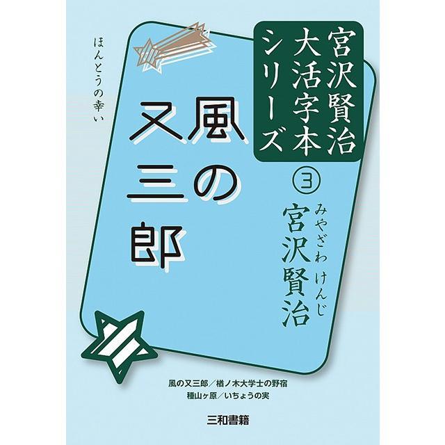 風の又三郎 宮沢賢治大活字本シリーズ(3)|sanwa-co