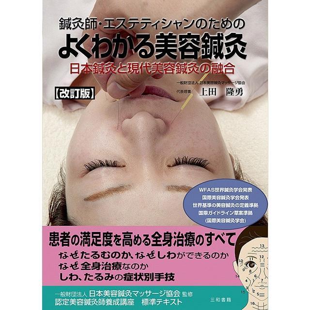 改訂版 鍼灸師・エステティシャンのための よくわかる美容鍼灸|sanwa-co