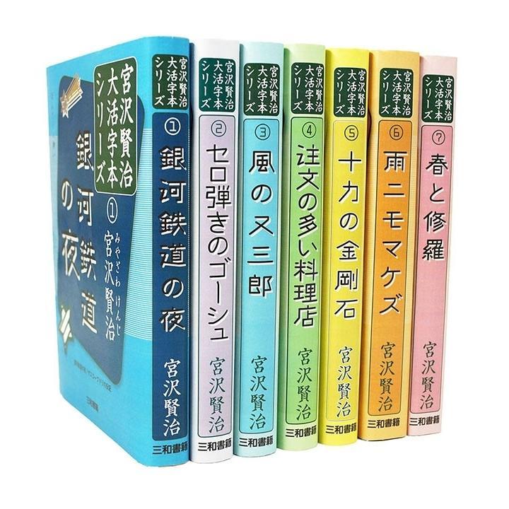 宮沢賢治大活字本シリーズ全7巻セット sanwa-co