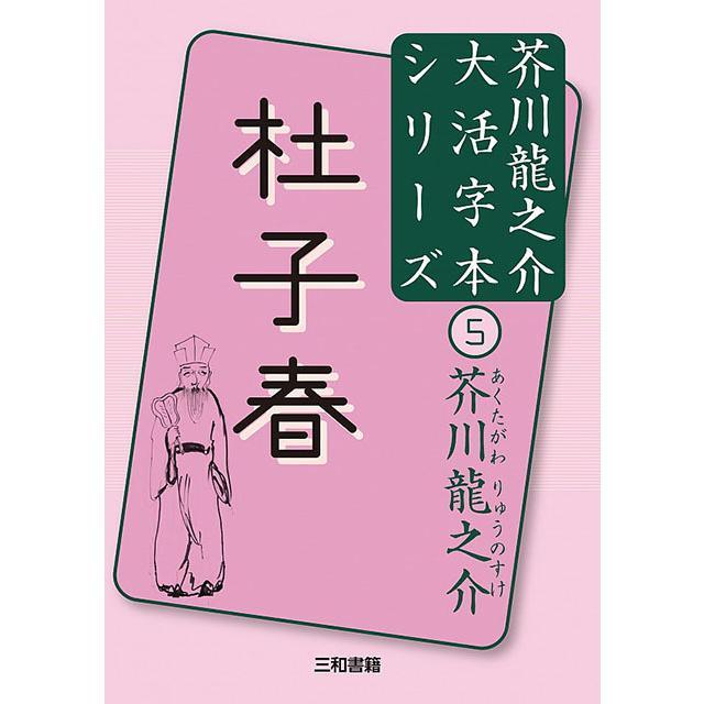 大活字本シリーズ 芥川龍之介(5) 杜子春 sanwa-co