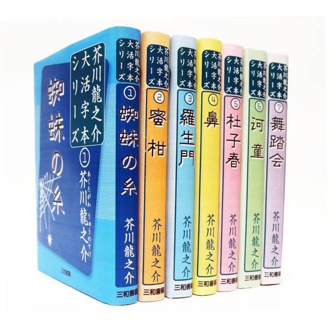 芥川龍之介大活字本シリーズ全7巻セット|sanwa-co
