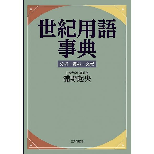 世紀用語事典|sanwa-co