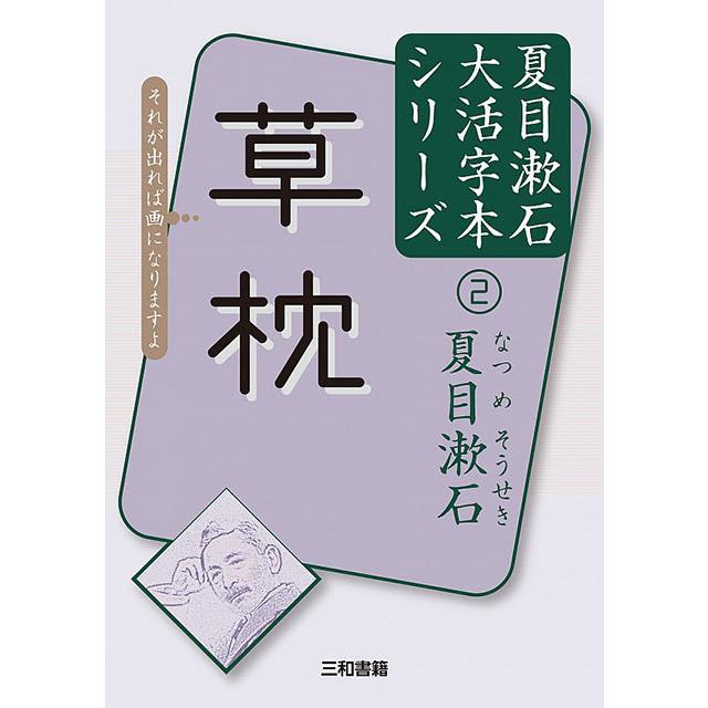 大活字本シリーズ 夏目漱石(2) 草枕 sanwa-co