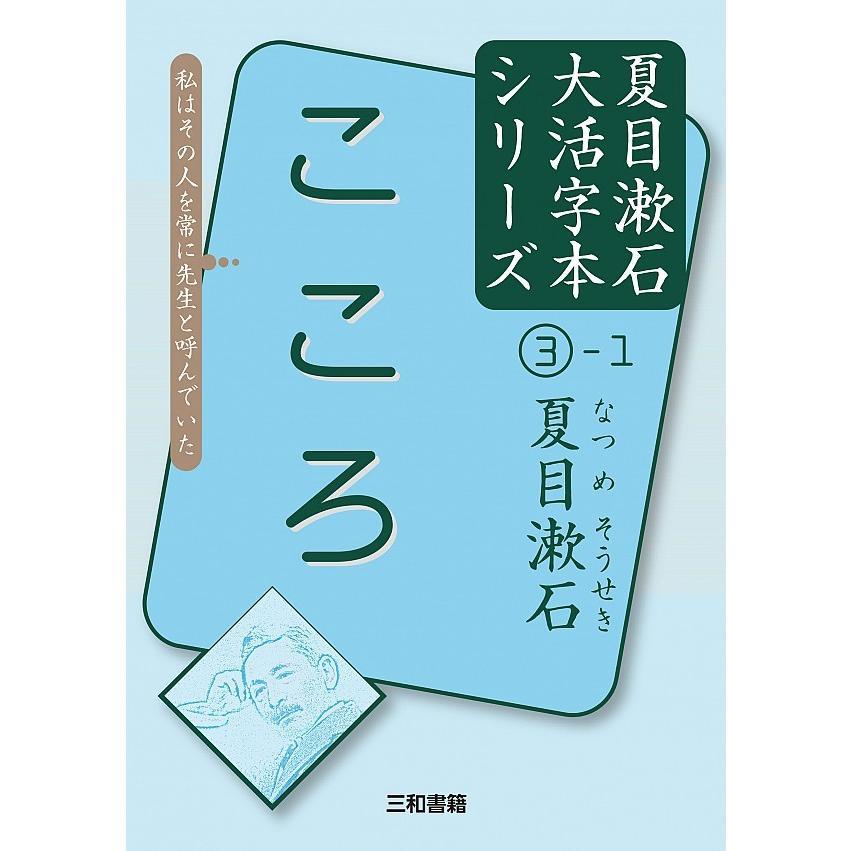 大活字本シリーズ 夏目漱石(3) こころ(上巻) sanwa-co