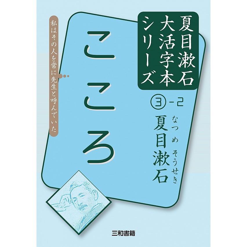 大活字本シリーズ 夏目漱石(3) こころ(下巻) sanwa-co