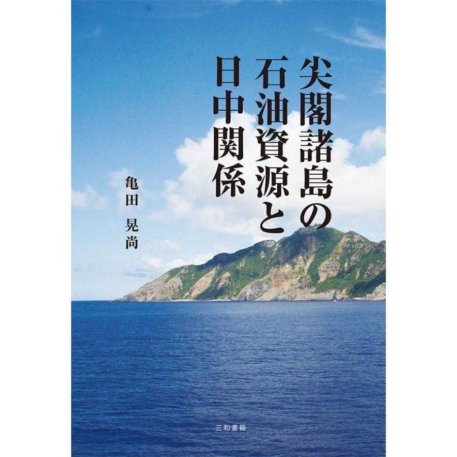尖閣諸島の石油資源と日中関係|sanwa-co