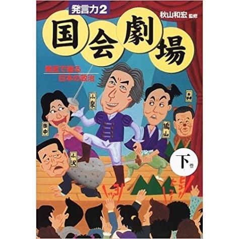 発言力2 国会劇場〈下〉 sanwa-co