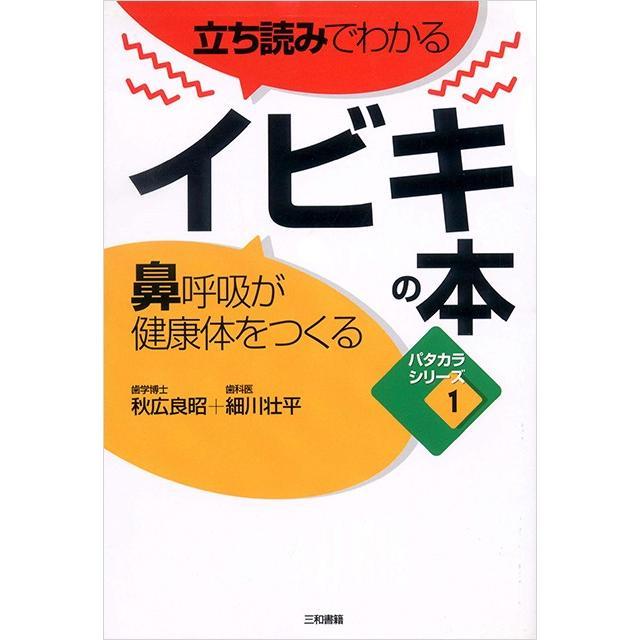 立ち読みでわかるイビキの本 sanwa-co