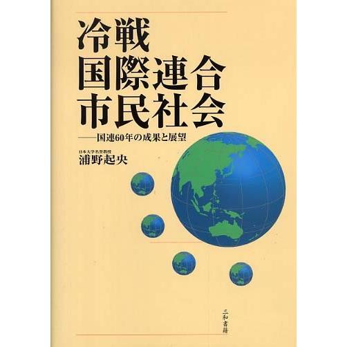 冷戦、国際連合、市民社会 sanwa-co