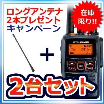 VXD20-2台セット(スタンダード/業務用簡易無線機/ハイパワートランシーバー)
