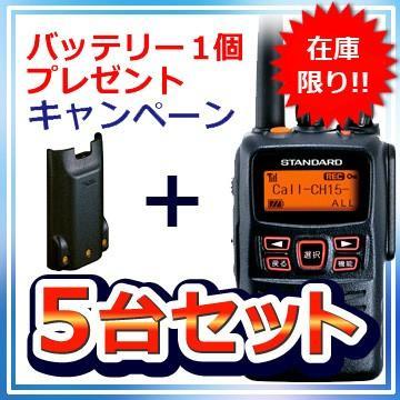 VXD20-5台セットB(スタンダード/業務用簡易無線機/ハイパワートランシーバー)