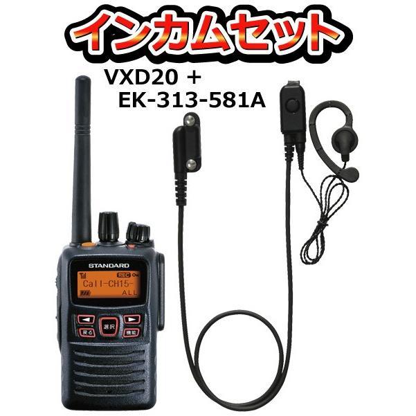 VXD20,EK-313-581A(スタンダード/イヤホンマイク付きのインカムセット/業務用簡易無線機)アンテナプレゼント
