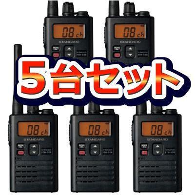 FTH-508-5台セット(スタンダード/特定小電力トランシーバー/無線機)