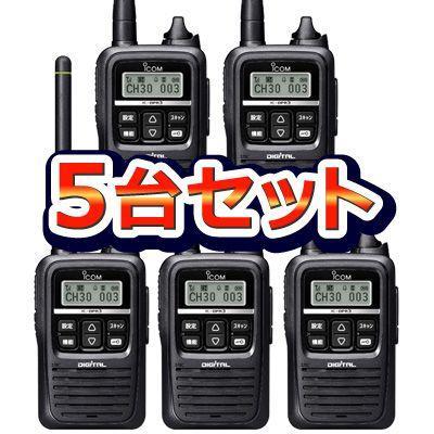 IC-DPR3-5台セット(アイコム/業務用簡易無線機/トランシーバー)