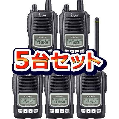 IC-DPR6-5台セット(アイコム/業務用簡易無線機/ハイパワートランシーバー)