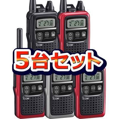 IC-4300-5台セット(アイコム/特定小電力トランシーバー/無線機)