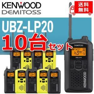 UBZ-LP20 10台セット(ケンウッド/特定小電力トランシーバー/無線機)