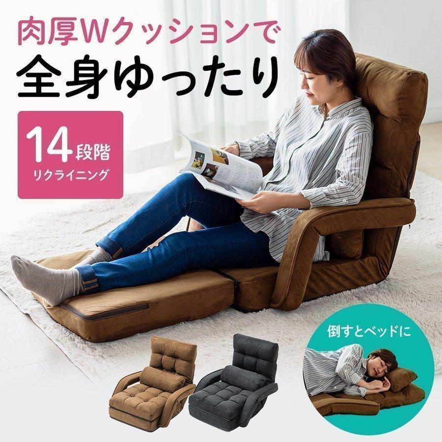 座椅子 リクライニング 肘掛付き フロアチェア クッション ふわふわ ウレタン おしゃれ かわいい 一人掛け ソファ 一人用 一人暮らし 日本製ギア 座イス 座いす