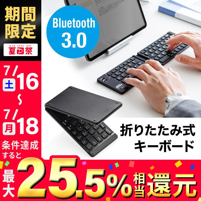 キーボード bluetooth