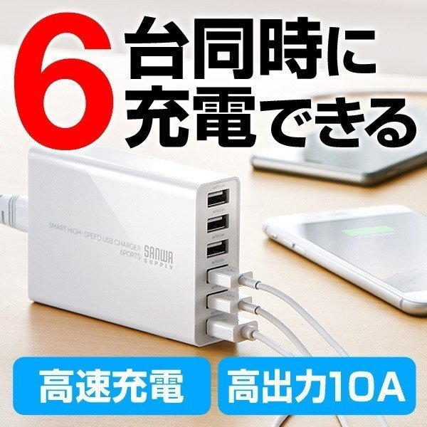 a86a5b31d3 USB充電器 6ポート スマホ iPhone Android ACアダプター 急速充電 高速充電 AC接続 ...