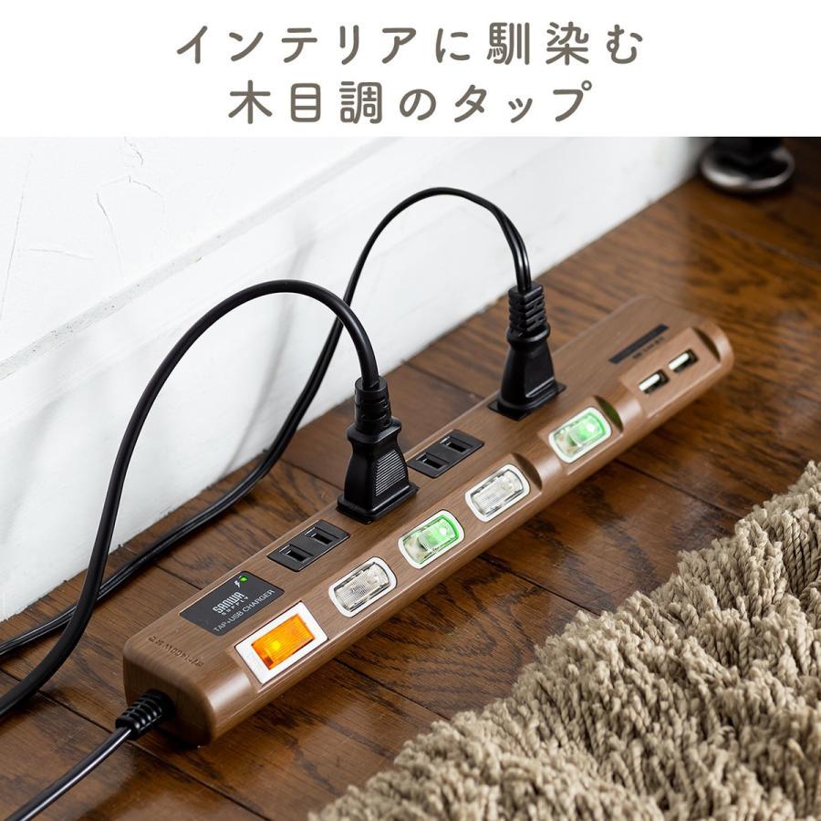電源タップ 4個口 2m 延長コード USB付き コンセント 木目調 OAタップ ...
