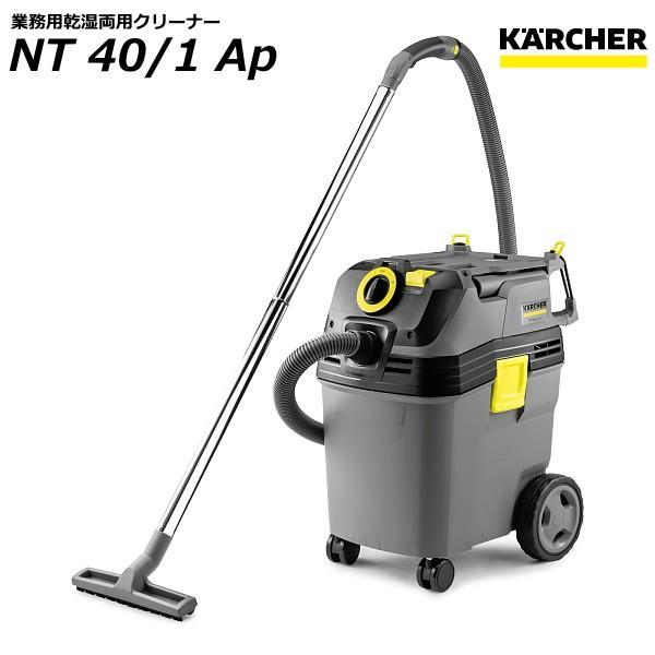 ケルヒャー NT 40/1 Ap 業務用 乾湿両用クリーナー (KARCHER) 1.148-328.0