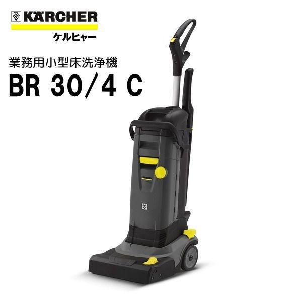 (全国送料無料)(新色グレー) ケルヒャー KARCHER 業務用 ハンディスクラバー BR30/4C
