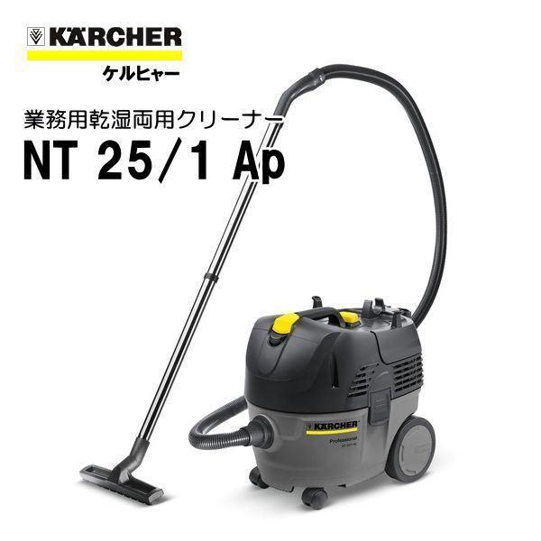 (全国送料無料)(台数限定) ケルヒャー KARCHER 業務用 乾湿両用クリーナー NT25/1Ap