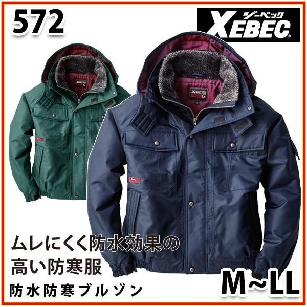 572 XEBEC ジーベック防水防寒ブルゾン MからLL SALEセール