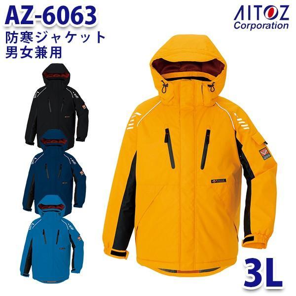 AZ-6063 3L 防寒ジャケット 男女兼用 AITOZアイトス AO6