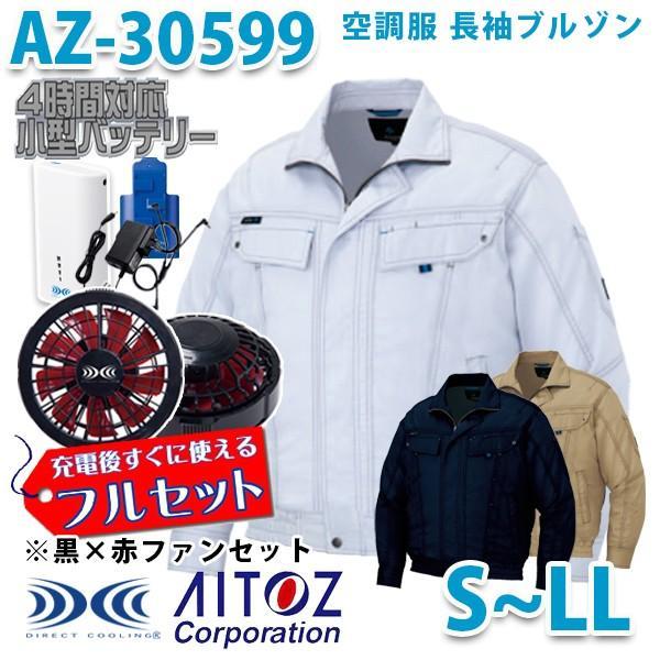 AZ-30599 AITOZ 空調服フルセット4時間対応 長袖ブルゾン30530型 SからLL 黒×赤ファン アイトス 刺繍無料キャンペーン中 SALEセール