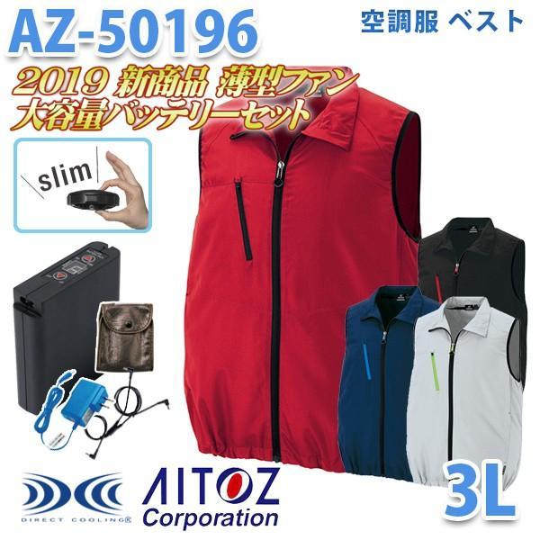 TULTEX 2019新 薄型ファン AZ-50196 3L 空調服フルセット 8時間 ベスト 男女兼用 AITOZ
