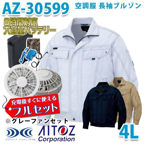 AZ-30599 AITOZ AITOZ AITOZ 空調服フルセット8時間対応 長袖ブルゾン30530型 4L グレーファン アイトス 刺繍無料キャンペーン中 SALEセール a0f
