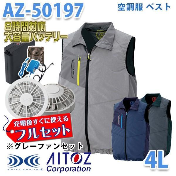 TULTEX AZ-50197 4L 空調服フルセット8時間対応 ベスト 男女兼用 グレーファン AITOZ