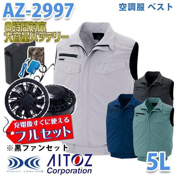 AZITO AZ-2997 5L 空調服フルセット8時間対応 ベスト 男女兼用 ブラックファン AITOZ