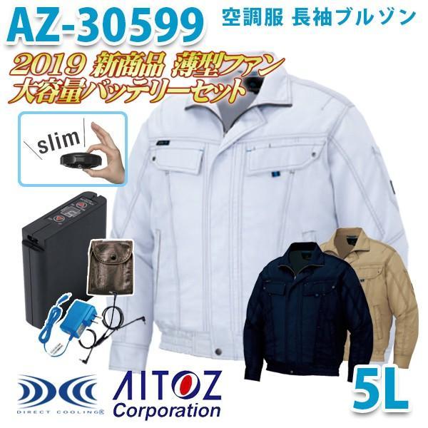 AZ-30599 AITOZ 2019新 薄型ファン 空調服フルセット8時間対応 長袖ブルゾン30530型 5L アイトス 刺繍無料キャンペーン中 SALEセール