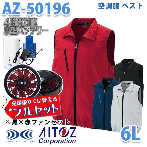 TULTEX AZ-50196 6L 空調服フルセット4時間対応 ベスト 男女兼用 黒×赤ファン AITOZ