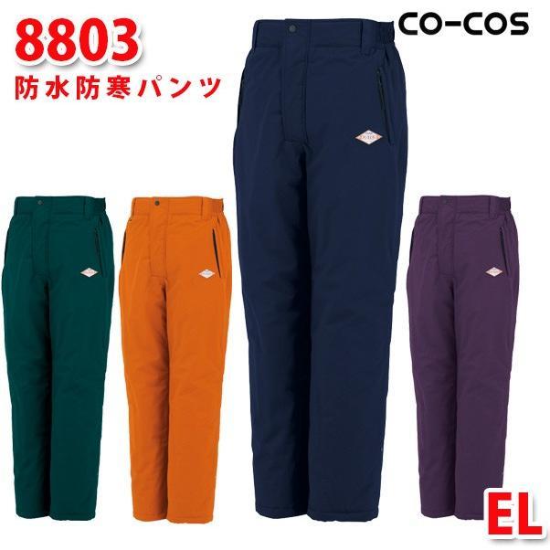 8803透湿防水防寒スラックスパンツELコーコスCO-COSSALEセール