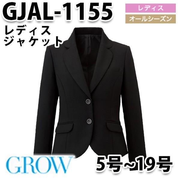 GROW グロウ GJAL-1155 ジャケット SUNPEXIST サンペックスイストSALEセール