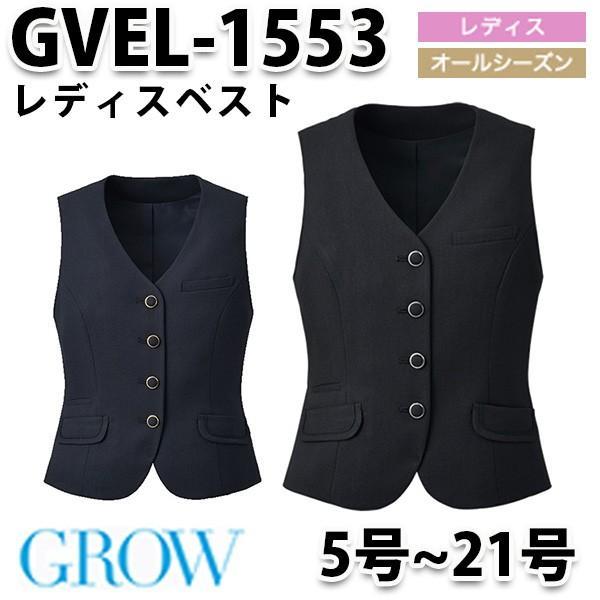 GROW グロウ GVEL-1553 ベスト SUNPEXIST サンペックスイストSALEセール