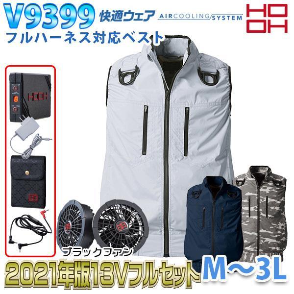 HOOH HOOH HOOH 快適ウェアフルセット V9399 Mから3L フルハーネス対応ベスト ブラックファン 279